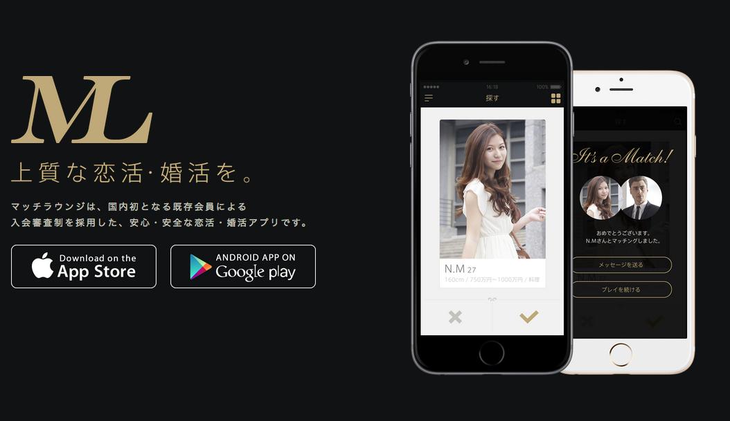 入会審査制を採用した、安心・安全な恋活・婚活アプリ「マッチラウンジ」