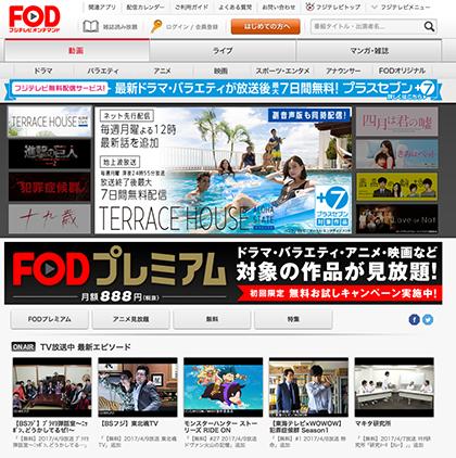 <FOD(フジテレビオンデマンド)>現在放送中のドラマだけでなく、過去の名作ドラマ・バラエティ、アニメ、 映画などが見れる