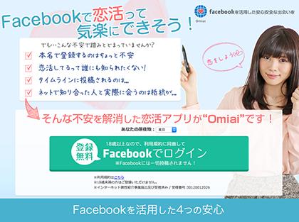 日本で最初のFacebook限定「恋活」マッチングアプリ「Omiai(オミアイ)」