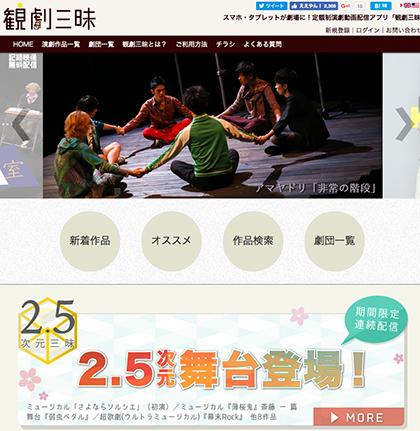 「観劇三昧」は月額980円で演劇作品が観放題になるサービス
