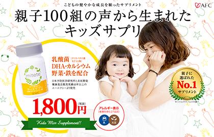 親子100組の声から生まれたキッズサプリ【mitete】