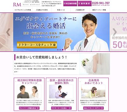 大阪の医者・歯医者の結婚相談所「ロイヤルマリッジ」