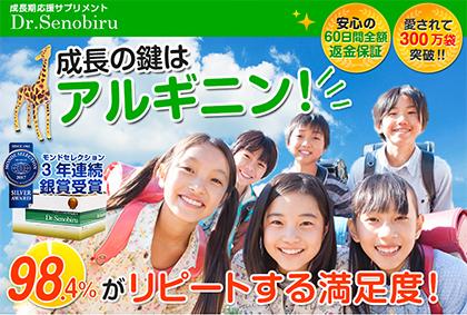 成長期応援サプリメント「Dr.Senobiru(ドクターセノビル)」