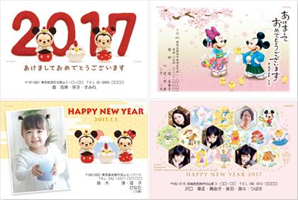 ディズニーやジブリのキャラクターの年賀状がネット注文できる「いんさつどっとねっと」