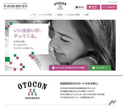 登録料の32,400円のみ!「OTOCON MEMBERS 婚活カウンター」