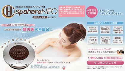 水素風呂 スパーレネオ,水素風呂 ランキング