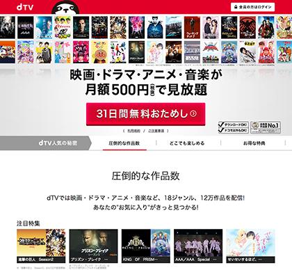 映画・ドラマ・アニメ・音楽など、18ジャンル約12万コンテンツが月額500円(税抜)