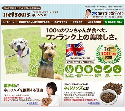 愛犬の体調をサポートしたい方にオススメの「ネルソンズ」口コミ