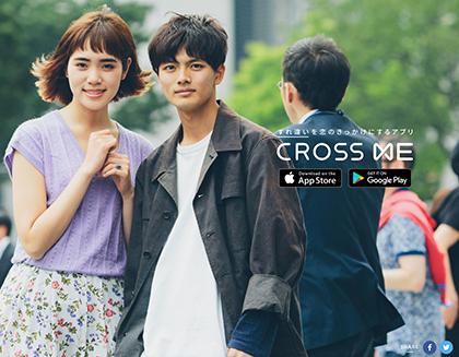 マッチングアプリ≪CROSS ME(クロスミー)≫口コミ