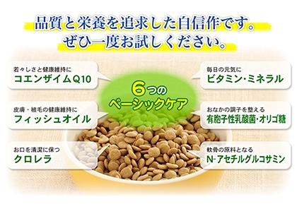 初回980円!主原料国産【マルチバランスドッグフード】口コミ