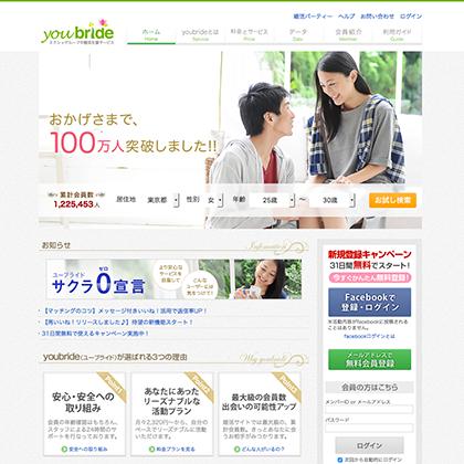 コミュニケーションサイト大手のミクシィが運営する恋活・婚活アプリ「ユーブライド」。