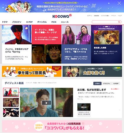 <KOCOWAココワ>人気ドラマはもちろん、人気バラエティ・K-POP 番組コンテンツが月額500円(税抜)で