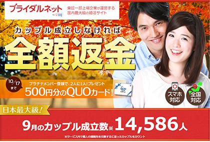 16年以上の運営実績があり、毎月15,000名のカップルが成立している「ブライダルネット」。