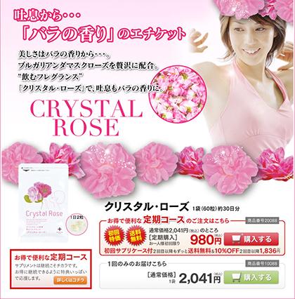 クリスタル・ローズ 口コミ