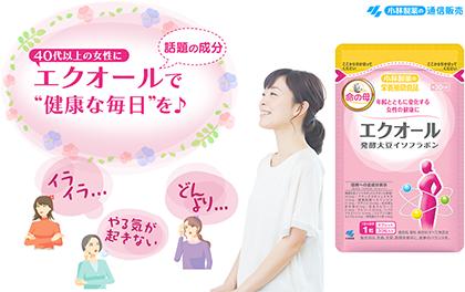 【小林製薬】エクオール(発酵大豆イソフラボン)