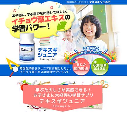 児童学習サポートサプリメント【デキスギジュニア】口コミ