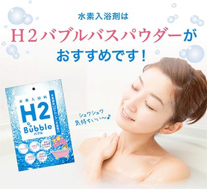 水素風呂 ランキング