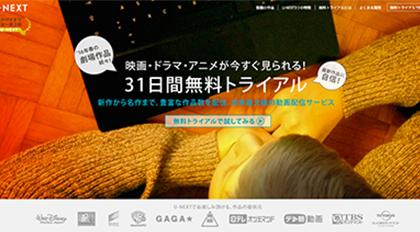 <ユーネクスト>最新作から名作まで、120,000本(※)以上配信している日本最大級の動画配信サービス。毎月、2,000本以上更新