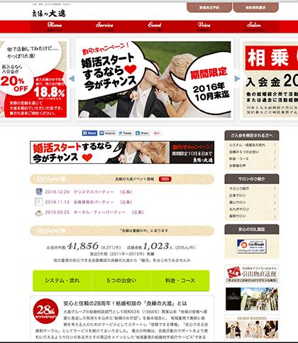 広島、福岡、北九州、福山の結婚相談所「良縁の大進」
