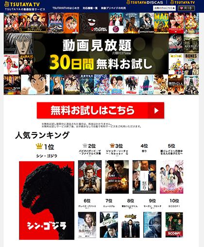 ツタヤの人気作・最新作が観られる【TSUTAYA TV】