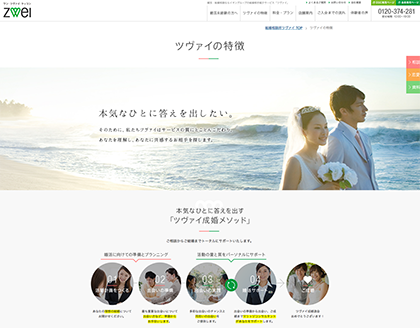 イオングループで、業界唯一の東証二部上場の結婚相手紹介サービス『ツヴァイ』