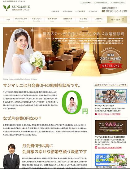 月会費0円の結婚相談所「サンマリエ」。