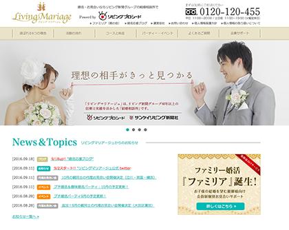月会費5400円から活動できる結婚相談所「リビングマリアージュ」