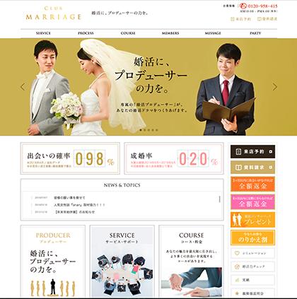 関東中心で人気のある結婚相談所「クラブ・マリッジ」