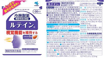 【小林製薬】機能性表示食品「ルテイン」口コミ