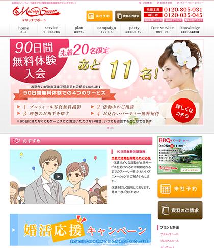 大阪の結婚相談所「マリッヂサポート」