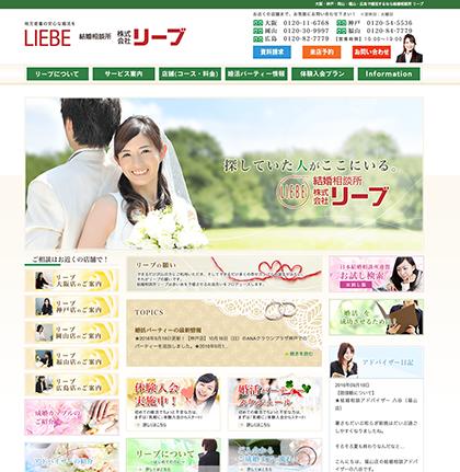 大阪・神戸・岡山・福山・広島の地元地域密着型「結婚相談所 リーブ」