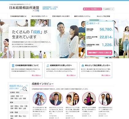 日本最大級の結婚相談所ネットワーク「日本結婚相談所連盟」