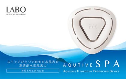 aqutive spa,アクティブスパ,水素風呂 安い
