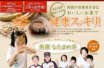京都やまちや 美撰なたまめ茶 口コミ